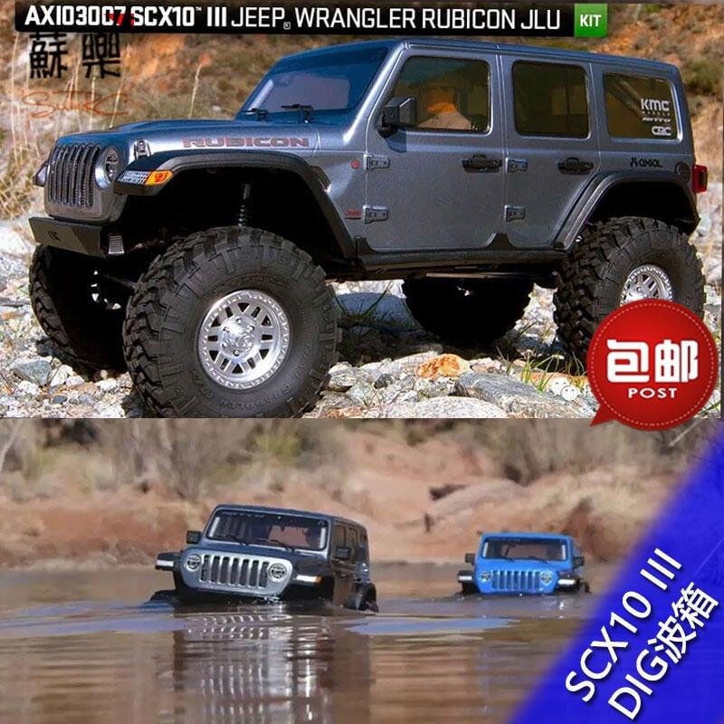 【新品上市】AXIAL SCX10三代  AXI03007 遙控模型1/10攀爬車仿真吉普KIT DIG