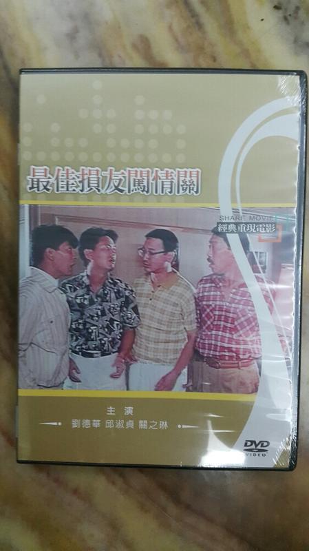 【海線影碟小舖】懷舊經典DVD - 最佳損友闖情關 劉德華、陳百祥、邱淑貞、關之琳