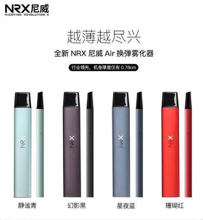 NRX AIR 3.0 NRX 尼威 三代煙彈 霧化器通用relx 悅刻四代 煙杆 一盒4入 主機 NRX3 尼威替換彈