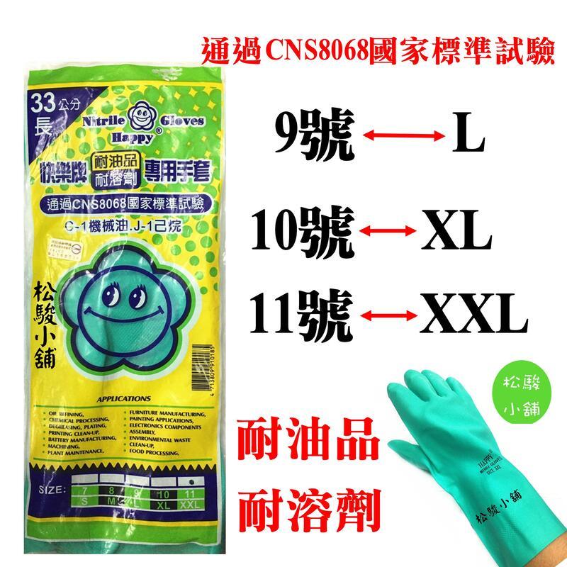 【松駿小舖】快樂牌NBR耐油品耐溶劑專用手套 L XL XXL 33公分