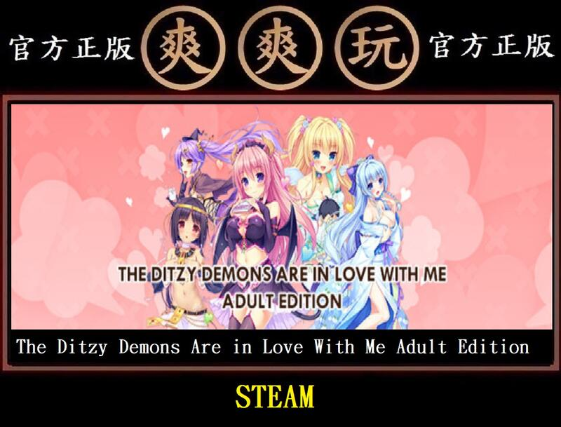 PC版 爽爽玩 The Ditzy Demons Are in Love With Me 與我戀愛的廢柴小惡魔+18組合