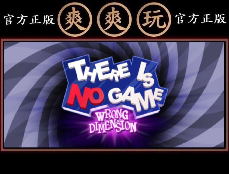 PC版 爽爽玩 STEAM 這裡沒有遊戲:錯誤維度 There Is No Game : Wrong Dimension