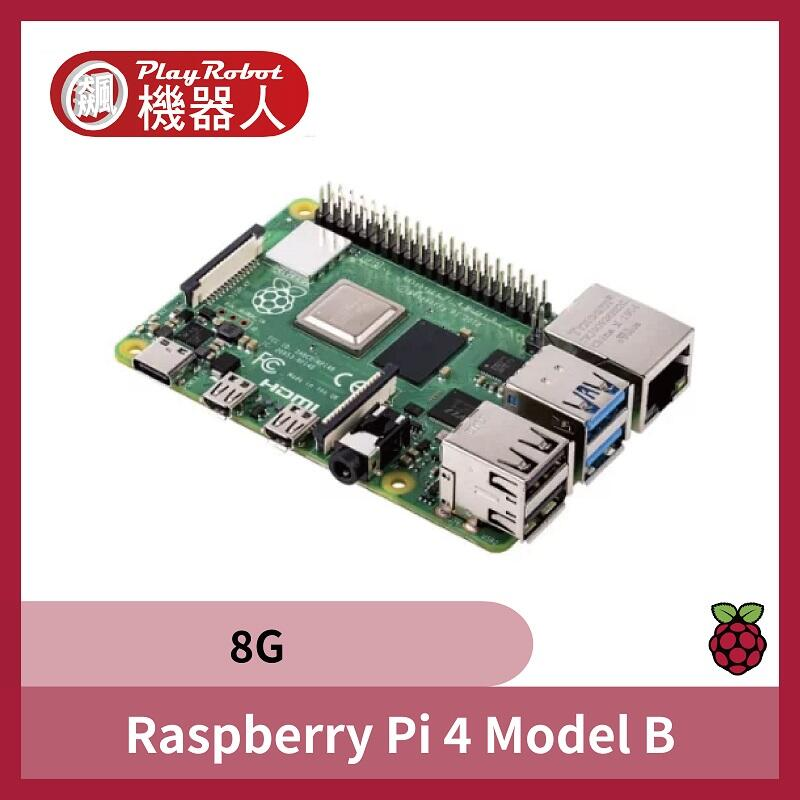 【飆機器人】樹莓派 Raspberry Pi 4 Model B (8GB)