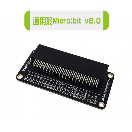 【飆機器人】Micro:bit 擴展板 Breakout轉接板(直針) (適用Micro:bit V2)
