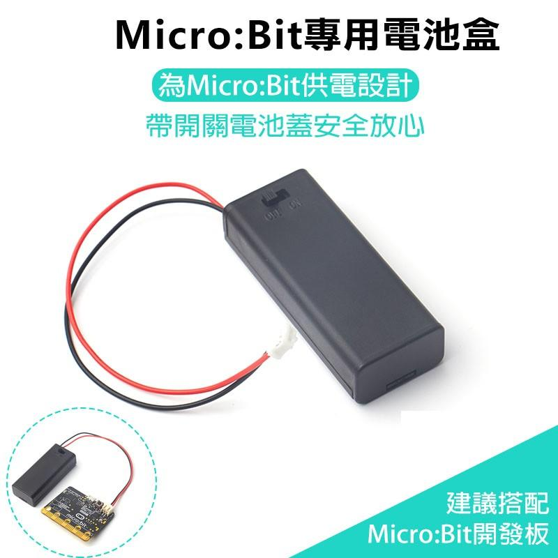【飆機器人】Micro:bit 電池盒