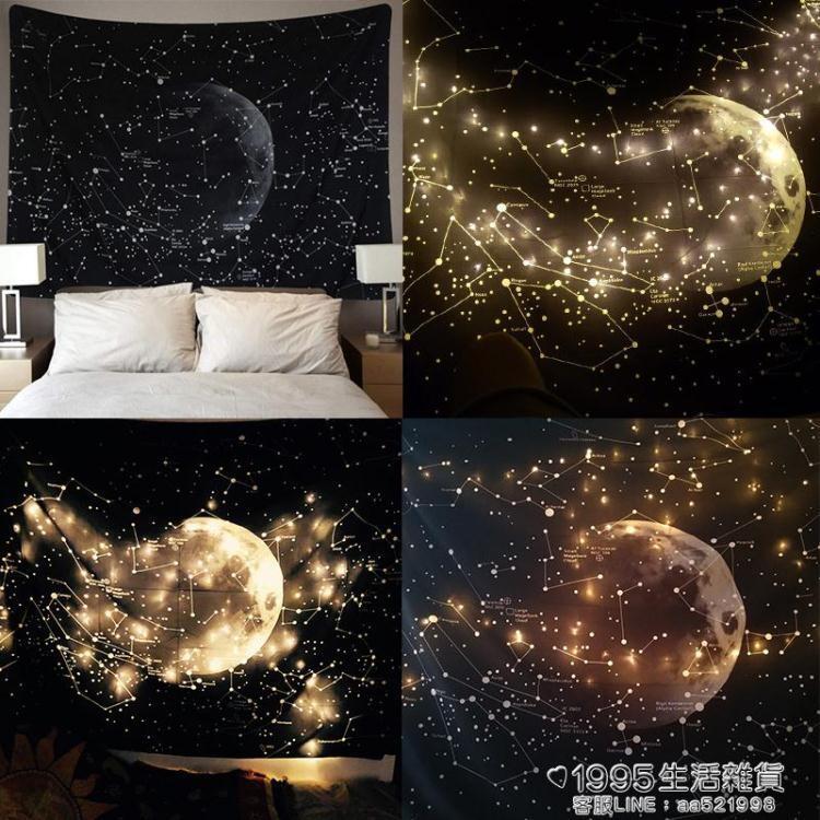 掛布 星空系 ins掛布北歐網紅房間布置背景布宇宙星空月球掛毯裝飾布-浪漫滿屋