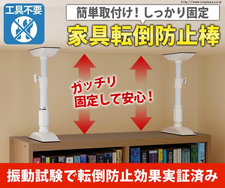 ◎日本販賣通◎(代購) IRIS OHYAMA 防震 抗震 伸縮櫥櫃支架 伸縮棒 防傾倒支桿 2入/4入