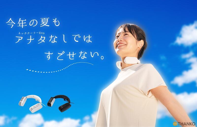 ◎日本販賣通◎(現貨供應)2021新款 Thanko Neck cooler EVO 頸掛式 穿戴式 攜帶冷氣 USB款