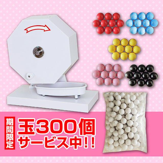 ◎日本販賣通◎(代購)抽選機 抽獎機 尾牙活動 樂透抽籤 桌遊團康 免組裝 附300顆球