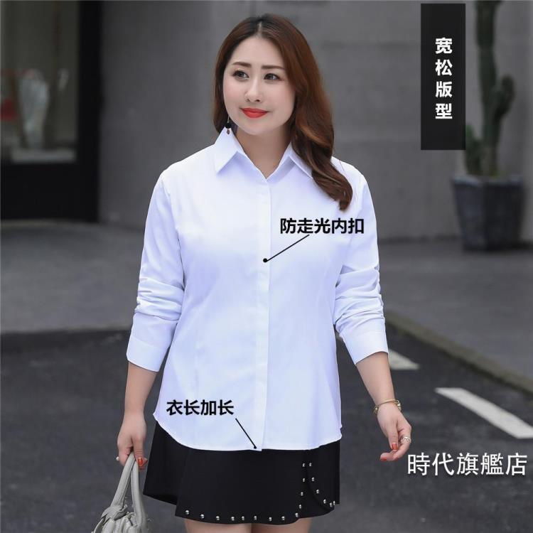 大尺碼襯衫長袖白襯衫女寬鬆加大碼胖mm職業工作服商務正裝襯衣200斤加肥ol