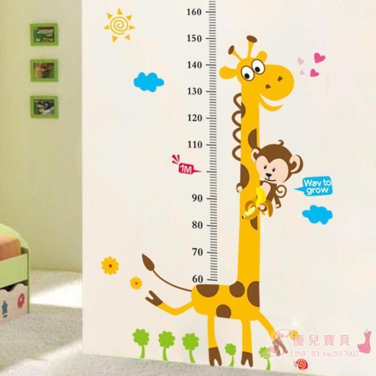 【買一送一】可移除牆貼兒童卡通寶寶量身高尺牆面裝飾貼畫動物身高貼紙