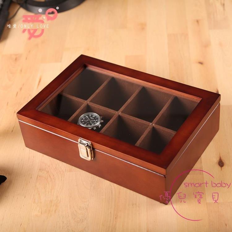 實木質手錶盒 首飾收納盒收藏盒展示儲物盒 黑白棕色8格