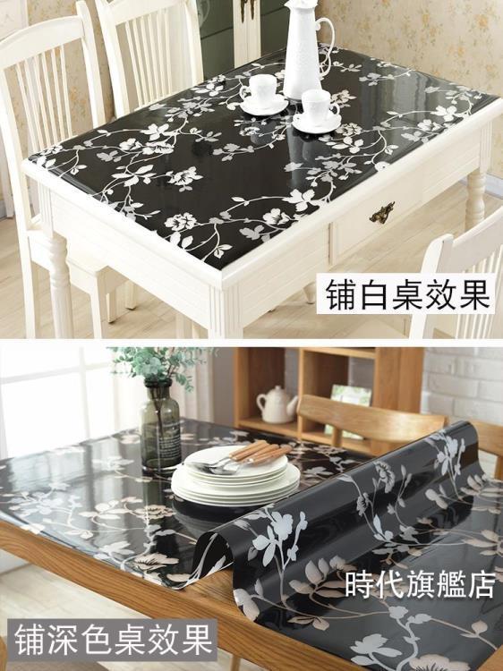 餐桌墊定制餐桌墊pvc軟質玻璃桌布防水防油透明磨砂茶几墊免洗水晶墊