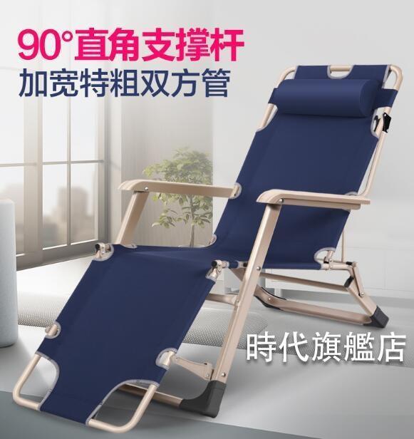折疊床折疊躺椅午休午睡椅子辦公室床靠背椅懶人便攜沙灘家用多功能