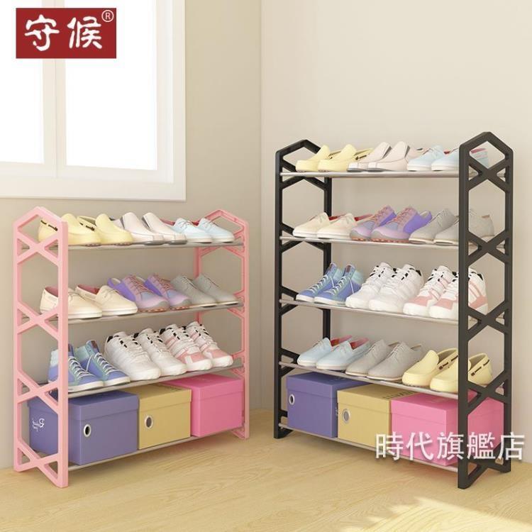 鞋架鞋架簡易多層家用經濟型組裝收納簡約現代鞋櫃宿舍小號鞋架子