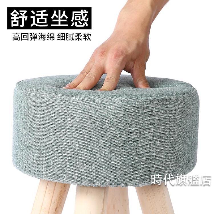 換鞋凳實木小凳子時尚化妝凳換鞋凳現代簡約板凳圓凳創意梳妝凳家用椅子