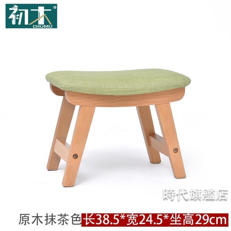 換鞋凳實木小凳子客廳創意小板凳家用成人穿鞋凳沙發換鞋凳布藝矮凳