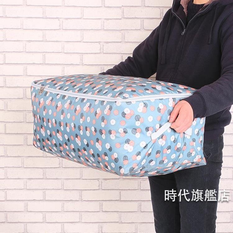 收納袋牛津布裝棉被子的袋子收納袋整理袋家用防潮衣服物搬家打包行李袋