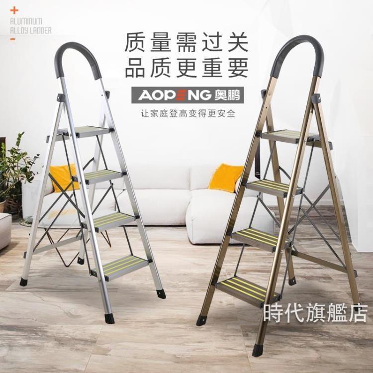 鋁梯六步鋁合金室內家用折疊人字梯子四五六步工程行動樓梯扶凳椅加厚