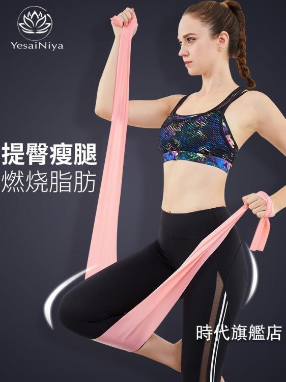 彈力帶瑜伽拉力帶女男士力量訓練阻力帶健身拉伸帶瑜伽彈力帶