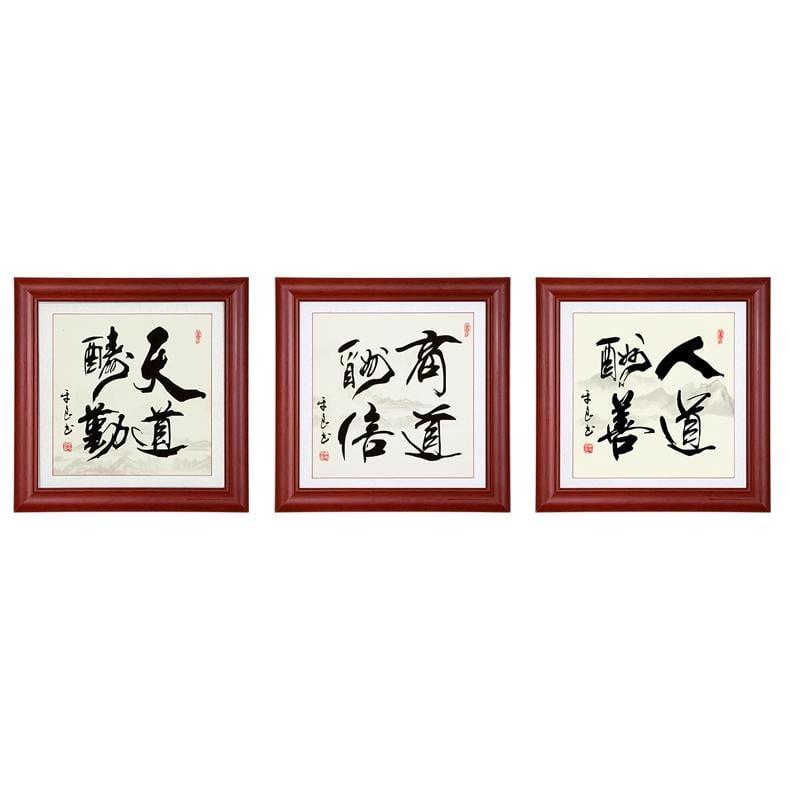 天道酬勤新中式裝飾畫客廳單幅 現代牆畫辦公室掛畫 壁畫裝飾畫