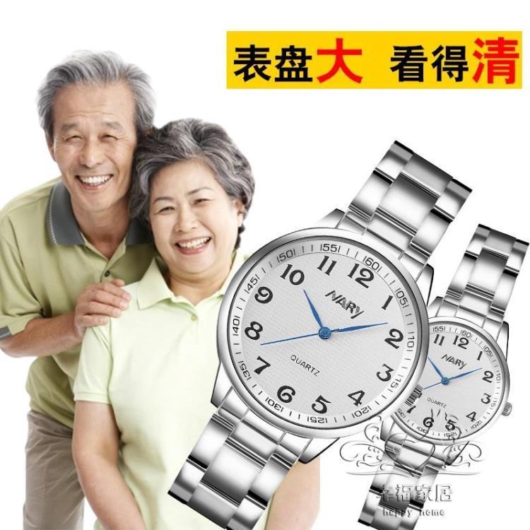 中老年手錶老人錶大數字防水女錶男士鋼帶情侶石英錶