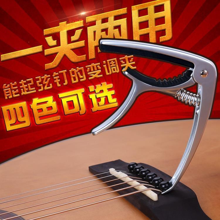 移調夾capo吉他變調夾民謠木吉他變音夾capo吉他夾子尤克里里變音器