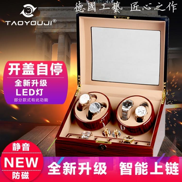 手錶收藏盒手錶收藏盒品質 機芯搖錶器 機械手錶上鍊盒轉錶器上弦器晃錶