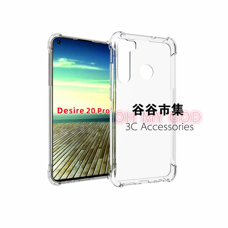 【谷谷市集】HTC Desire 20Pro 手機殼 D12 D12+ D12S D19+ D19S 氣囊防摔 保護套