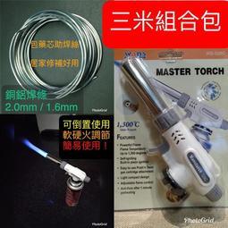 銅鋁焊條 2.0mm 1.6mm 1.4mm 1.2mm  單管噴槍 噴火槍 萬能焊條