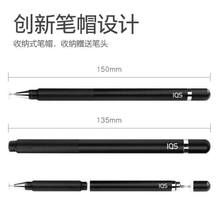 特賣觸控筆IQS 電容筆IPAD觸控觸屏筆手機平板通用蘋果AIR2手寫筆