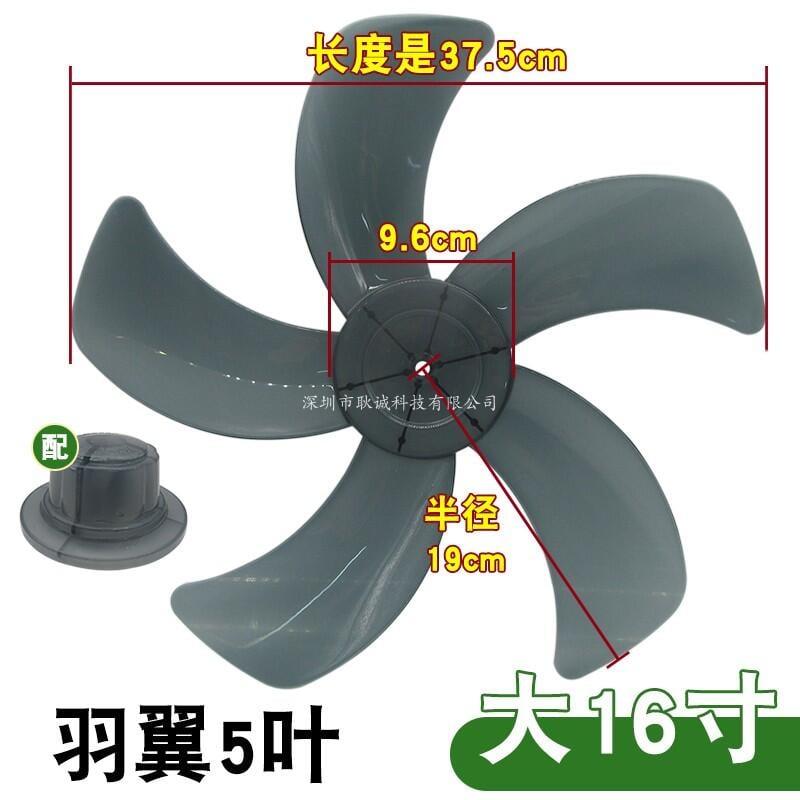 米奇優鋪*各品牌通用電風扇扇葉子家用落地扇壁扇臺式扇風扇葉片12/14/16寸