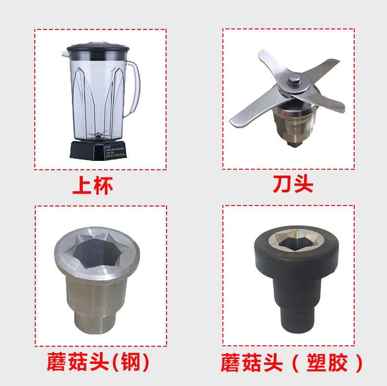 米奇優鋪*麥登MD-200/202/206/207/185豆漿冰沙機奶茶店商用攪拌雪克機配件