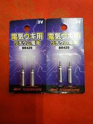 【吉野釣具】電子浮標電池 BR-425(二支入)