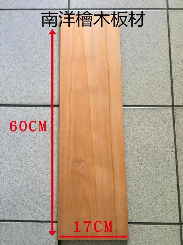 南檜板 木板 板材 南檜 裝潢板 實木板 南洋檜木 園藝板材 五金板材 原木板材