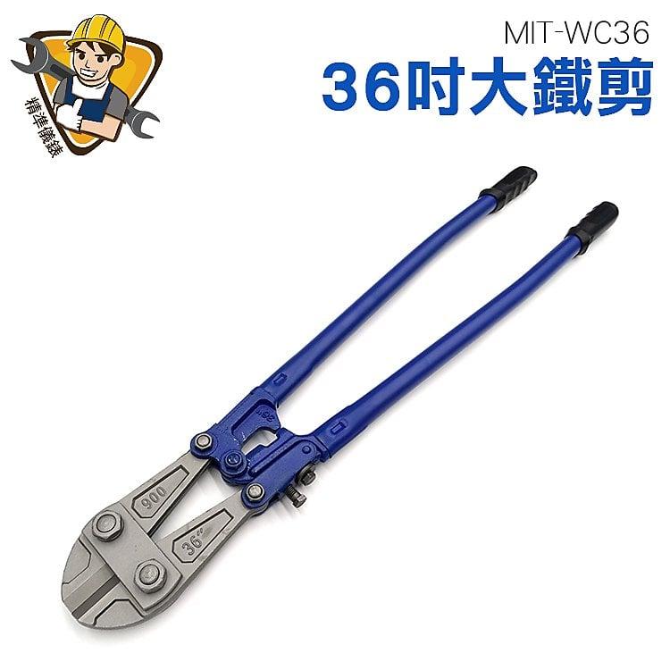精準儀錶 大鐵剪 破壞剪 36吋 剪切能力12mm 蛇頭剪 鐵線剪 鐵絲剪 鐵皮剪刀 MIT-WC36