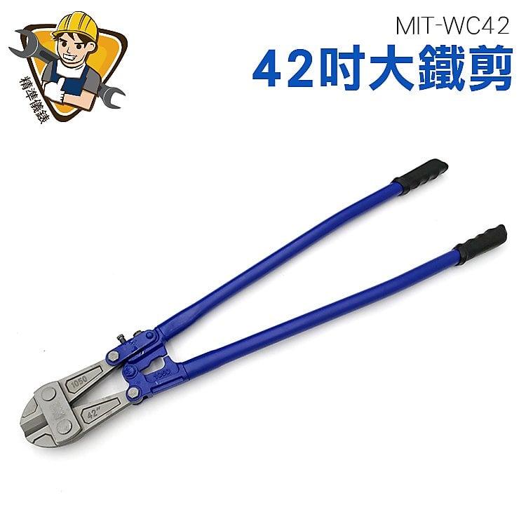 精準儀錶 鐵線剪 大鐵剪 破壞剪 鐵絲剪 42吋 剪切能力14mm 蛇頭剪 鐵皮剪刀 MIT-WC42