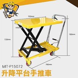 MIT-P15072 省力推車 升降台車 油壓拖板車 升降推車 手動搬運車 油壓平台車