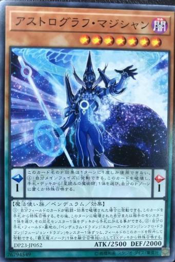 免運費    DP23-JP052   宙讀的魔術士 (普卡)