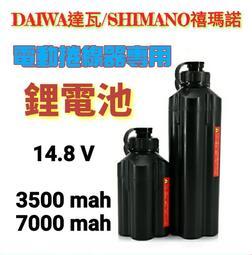 DAIWA達瓦/SHIMANO禧瑪諾 電動捲線器專用二孔鋰電池 釣魚 海釣 夜釣