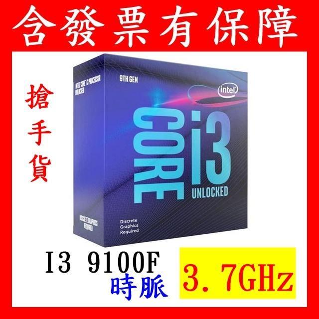 英特爾 Intel Core i3 9100F 3.7GHz 9代 1151腳位  另有I3 8100 I5 8400