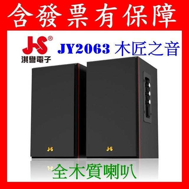 免運~含發票有保障~JS 淇譽電子 JY2063 木匠之音 全木質喇叭 JY 2063 雙音路設計
