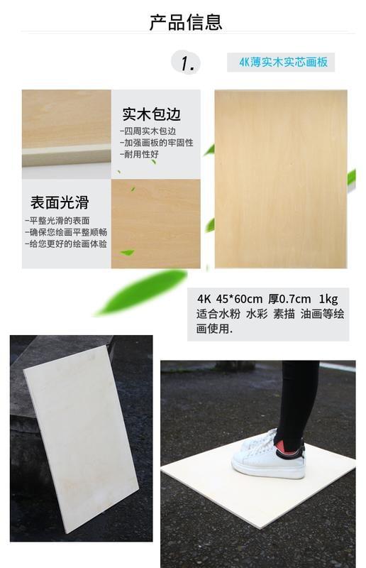 素描畫板4K木制畫架板繪圖板8開繪畫板 木質美術寫生實心畫板  免運 可開發票 【易購生活館】