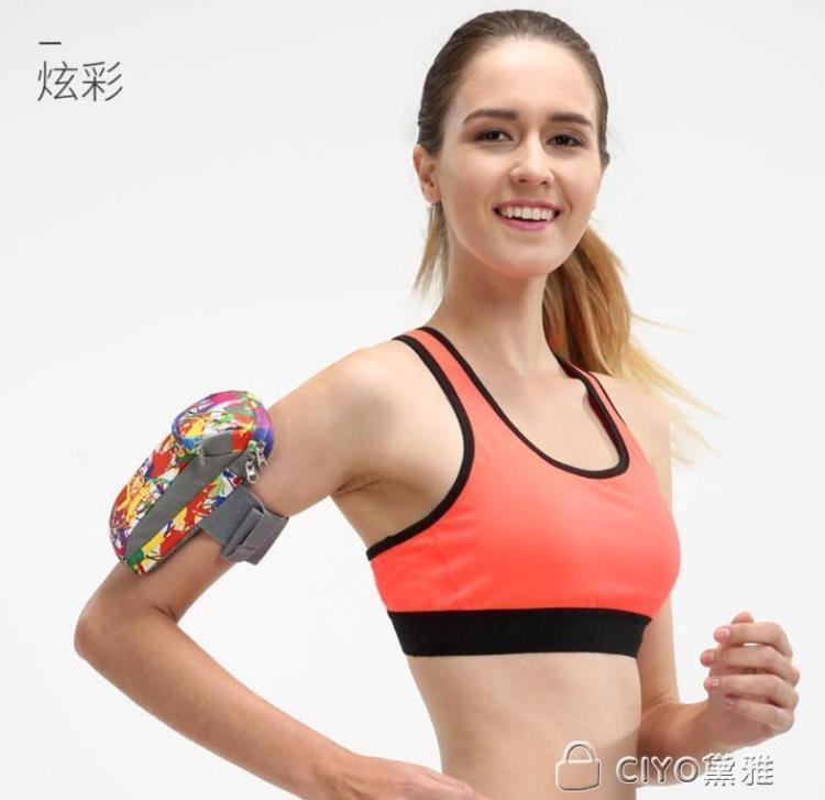 免運 可開發票 跑步手機臂包臂帶運動臂套華為蘋果男女款手腕包臂袋 「新百匯」xb