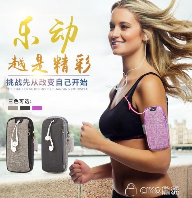 免運 可開發票 運動男女跑步手機臂包運動女款手腕包健身手機臂包 「新百匯」xb