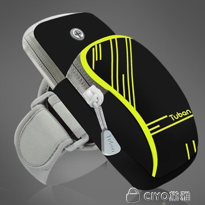 免運 可開發票 運動手機臂套戶外男女通用跑步健身袋手腕包臂包 「新百匯」xb