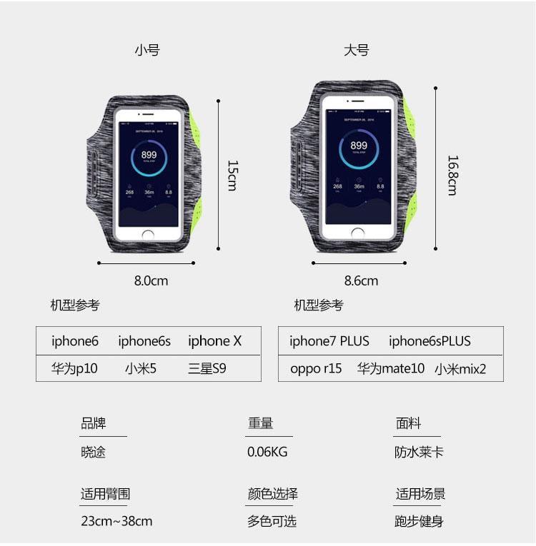 免運 可開發票 戶外運動手臂包跑步手機包蘋果安卓手機套 「新百匯」xb
