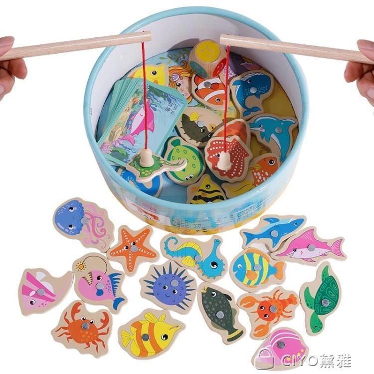 免運 可開發票 兒童寶寶釣魚玩具磁性鐵早教1-3周歲2半幼兒小孩子男孩益智力女孩YYP 「新百匯」xb