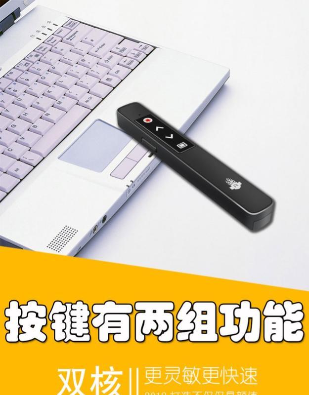 免運 可開發票 翻頁筆 ppt 翻頁筆教師用 多媒體遙控筆 充電投影筆電子教鞭 「新百匯」xb