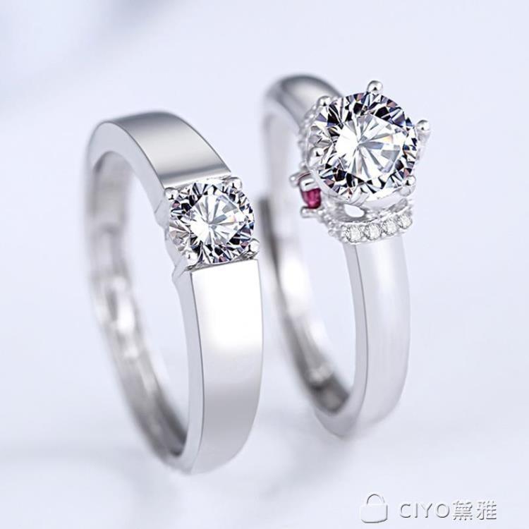 免運 可開發票 925純銀假鑽石戒指女仿真情侶一對 鴿子蛋指環女結婚鑽戒婚禮對戒 「新百匯」xb